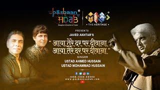 Aaya Tere Dar Par Deewana | Javed Akhtar | Ustad Ahmad & Mohammad Hussain |Pasbaan -e-Adab I Meeraas