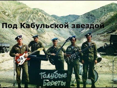 ГОЛУБЫЕ БЕРЕТЫ ПЕСНИ ПРО АФГАНИСТАН СКАЧАТЬ БЕСПЛАТНО