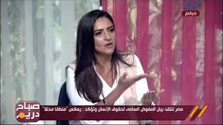 صباح دريم| أحمد جمعة يكشف سر تشويه صورة مصرعالميا في مجال حقوق الإنسان وعلاقة الإخوان بذلك