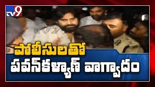 JanaSena Chief Pawan Kalyan clash with police || Mangalagiri