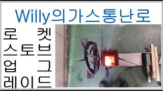 캠핑난로만들기무연로켓스토브 업그레이드버전2/3