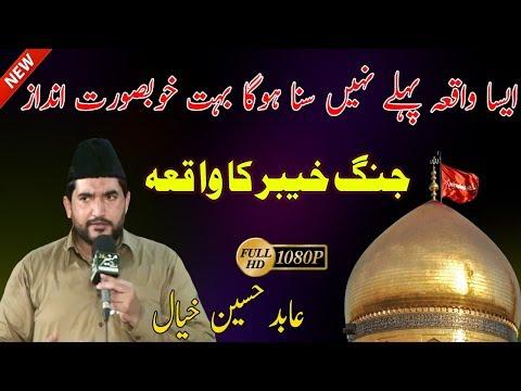 Shan e Mola Ali | Abid Hussain Khayal | Best Naqabat 2017 | Waqia Khyber