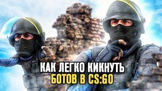 CS:GO - Как Кикнуть Всех Ботов? Команда Чтобы Кикнуть Ботов в КС ГО! Как Играть 1 в 5 Против Ботов?