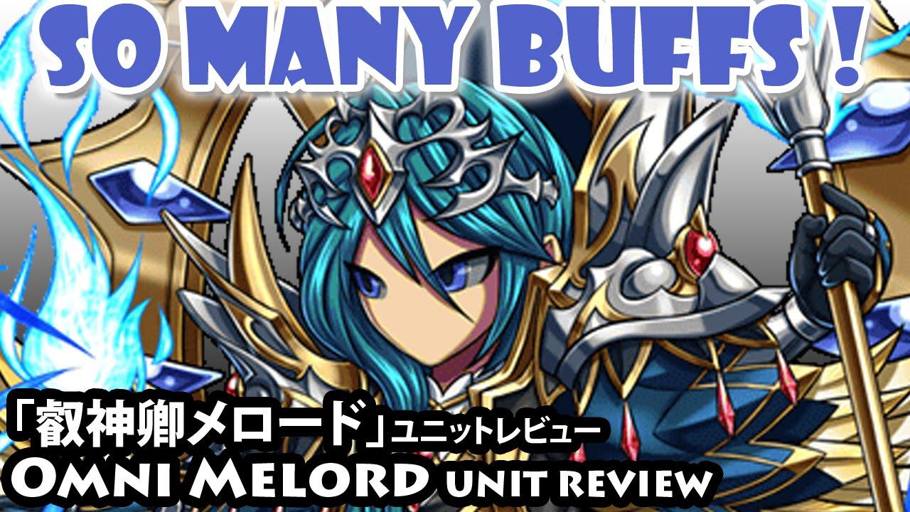 「叡神卿メロード」ユニットレビュー Omni Melord Unit Review (Brave Frontier)【ブレフロ】