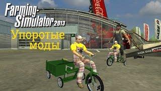 Упоротые моды FS2013 - Кока-Кола и детский велик (Farming Simulator 2013)(Рубрика