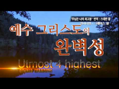 November 29th  예수 그리스도의 완벽성   The absoluteness of Jesus Christ