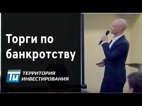 видео: Как обманывают на торгах по банкротству? - Аукционы по банкротству Территория инвестирования