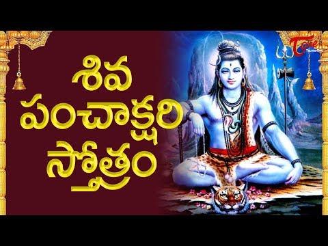 Shiva Panchakshari Stotram   Karthika Masam Special 2017   Recited by Kanthi Sastry Kavuri