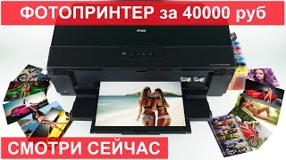 epson Stylus Photo 1500W  фотопринтер формата А3