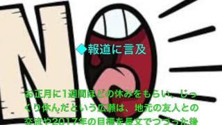 このビデオの情報広瀬すず、成田凌との熱愛報道に言及.