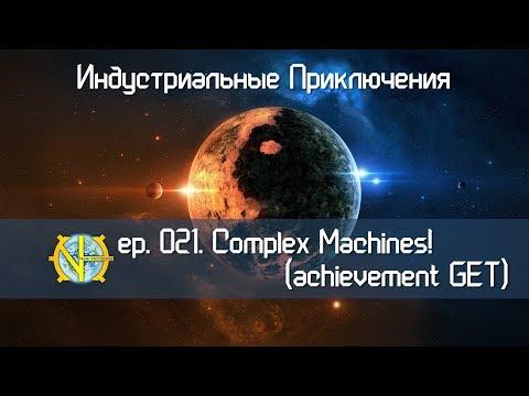 GregTech #21 - Complex Machines! Новая ачивка :) Индустриальные Приключения в Minecraft!