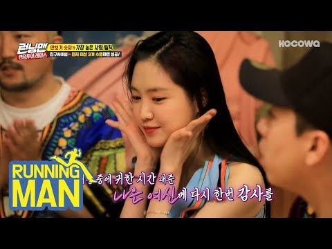 Son Na Eun, The Fairy, Appears!! [Running Man Ep 392]