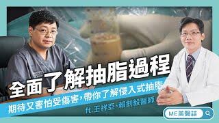 抽脂|剖析抽脂原理 醫師帶你了解抽脂手術過程(含抽脂手術影片) ft.整型外科王祥亞、賴釗毅醫師【ME美醫誌】