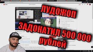 Russia Paver зарейдил парня с дцп. Лудожоп задонатил 500к