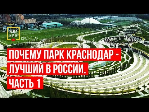 Почему парк Краснодар - лучший в России. Часть 1