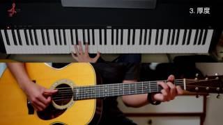 【Free Jam X 教學 #1】結他和鋼琴應該點夾先好聽?超實用概念!