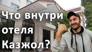 видео Недорогие Гостиницы Алматы