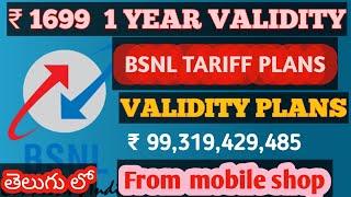 BSNL RECHARGE PLANS, VALIDITY , ₹ 99, 319, 429, 485, 1699 IN TELUGU