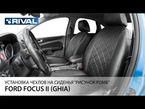 "Установка авточехлов на  Ford Focus II  (Ghia) (""рисунок ромб"")"