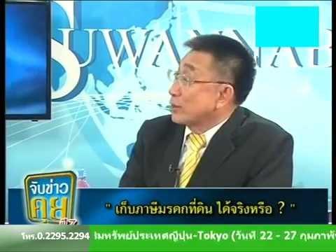 รายการบ้านและที่ดินไทย 57-12-18