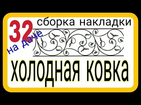 32. Сборка рисунка на даче. ХОЛОДНАЯ КОВКА БЕЗ СТАНКОВ И НАГРЕВА.