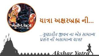 Yatra Aksharbrahm Ni screenshot 4