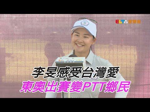 李旻感受台灣愛 東奧出賽變PTT鄉民/愛爾達電視20210806
