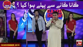 Gaana Ganey Se Pehle Hua Kya | Game Show Aisay Chalay Ga With Danish Taimoor