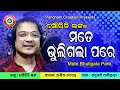 MATE BHULIGALA PARE Whatsapp Status Video Download Free