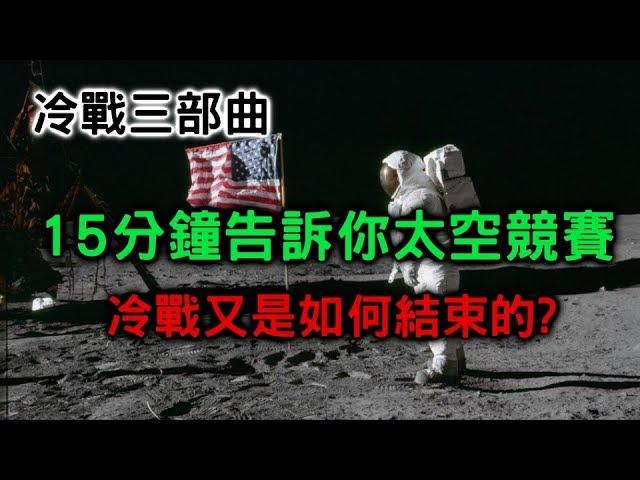 【美蘇冷戰三部曲】太空競賽的真相~冷戰是如何結束的