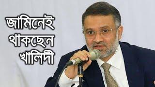 জামিনেই থাকছেন খালিদী   bdnews24.com
