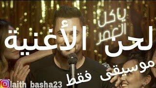 موسيقى فقط | يا كل العمر | هادي اسود | تصميم وتوزيع ليث باشا