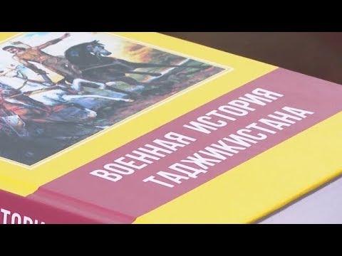 Военную историю Таджикистана презентовали в Душанбе