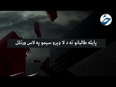 افغانستان د سريښو ډنډ (ويډيو )
