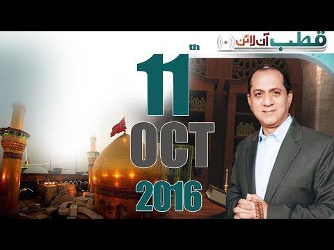 Karbala Special | Qutb Online | SAMAA TV NEWS | Bilal Qutb | 11  Oct 2016