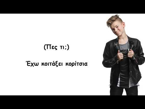 Marcus & Martinus - Girls ft. Madcon {Greek Lyrics}