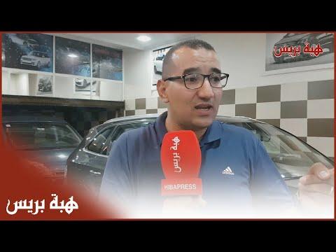 من صفرو بدر بنسعادة يفجرها في وجه وزارة التجهيز حول مشاكل حجز السيارات بدون سند قانوني