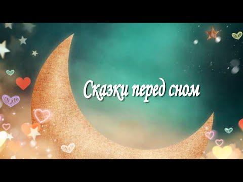 сказки для сна: Почему ты не спишь?, Сказка без конца, Гномик, Часы