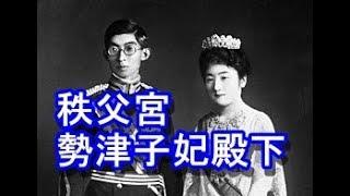 【皇室News】秩父宮勢津子妃殿下 秩父宮殿下と高松宮殿下は見た目がかな...