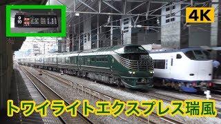 【4K対応】トワイライトエクスプレス瑞風(87系寝台気動車)の、1泊2日山...