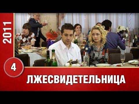 Мелодрама с нотками детектива! 4 серия. Лжесвидетельница. Сериалы. Русские сериалы.