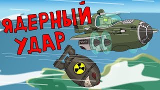 Ядерный удар Мультики про танки