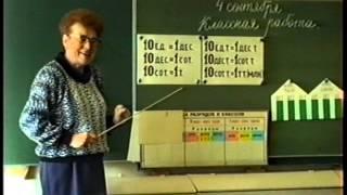 """Урок математики в 3 классе Тема: """"Нумерация многозначных чисел"""" 1992 год"""
