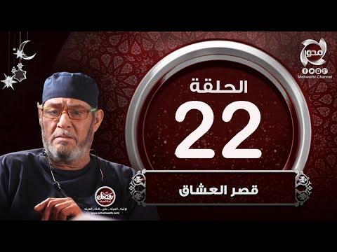 قصر العشاق - 22 الحلقة الثانية والعشرون (HD) | Episode 22 - kasr 3oshaq