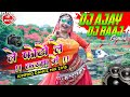 Le Photo Le Karma Me Re Jumping Dance Mix By Dj Ajay Dj Raaj Gomia