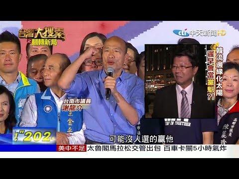 【台灣大搜索】藍營誰拚大位 謝龍介曝某大老想爭總統麥假仙