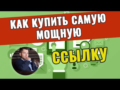 видео: Покупаем лучшие ссылки для продвижения сайта в Яндексе в 2017 году на примере miralinks