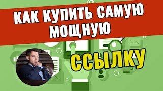 видео Продвижение сайтов ссылками, купля-продажа ссылок << Статьи