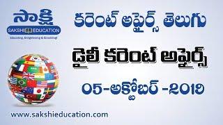 Telugu Current Affairs 05th October 2019 |  డైలీ కరెంట్ అఫైర్స్ | Sakshi Education
