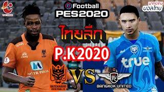 เตะจุดโทษ ไทยลีกPK2020 : ราชบุรี มิตรผล เอฟซี vs ทรู แบงค็อก ยูไนเต็ด (พากย์เกมบอลไทย)